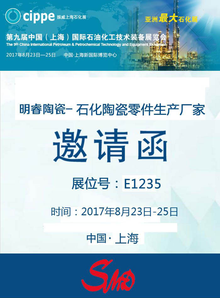 The Ninth China (Shanghai) Petrochemical Exhibition
