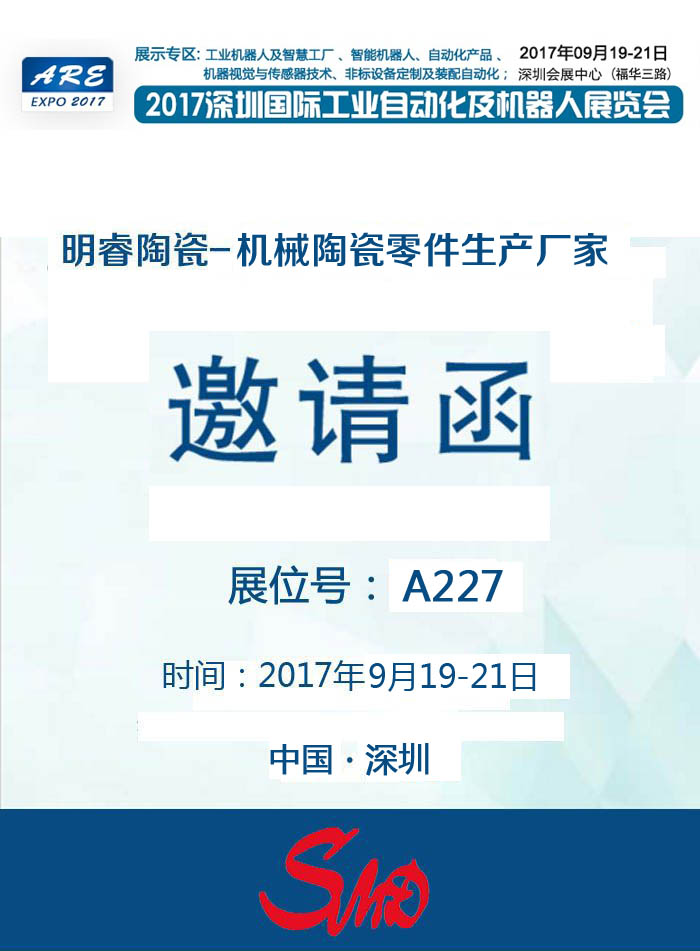 The 2017 Shenzhen International Industrial Automation And Robotics Exhibition